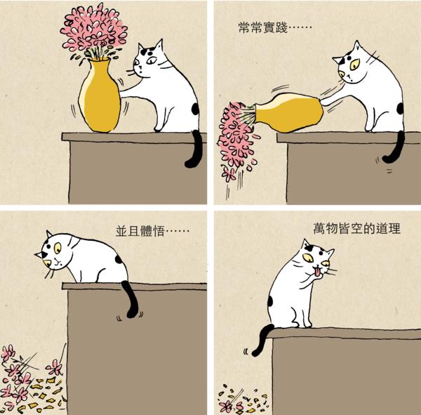 ms cat chat vase